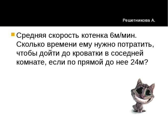Средняя скорость котенка 6м/мин. Сколько времени ему нужно потратить, чтобы д...