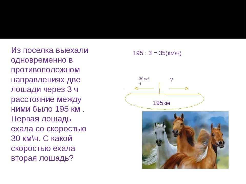 Из поселка выехали одновременно в противоположном направлениях две лошади чер...