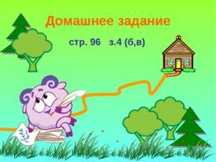 Домашнее задание стр. 96 з.4 (б,в)