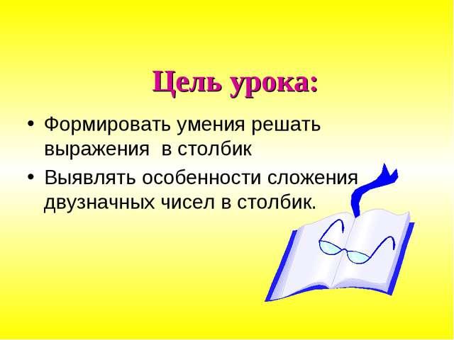 Цель урока: Формировать умения решать выражения в столбик Выявлять особенност...