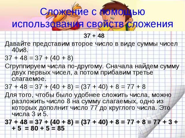 Сложение с помощью использования свойств сложения 37 + 48 Давайте представим...