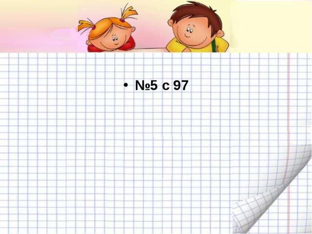 №5 с 97