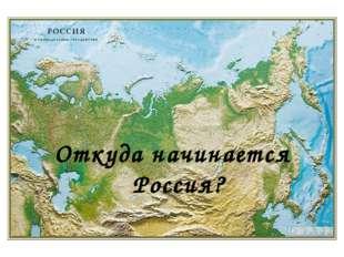 Откуда начинается Россия?