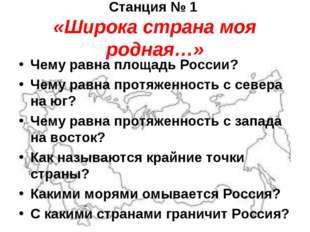 Станция № 1 «Широка страна моя родная…» Чему равна площадь России? Чему равна