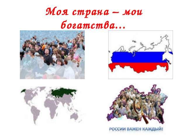 Моя страна – мои богатства…