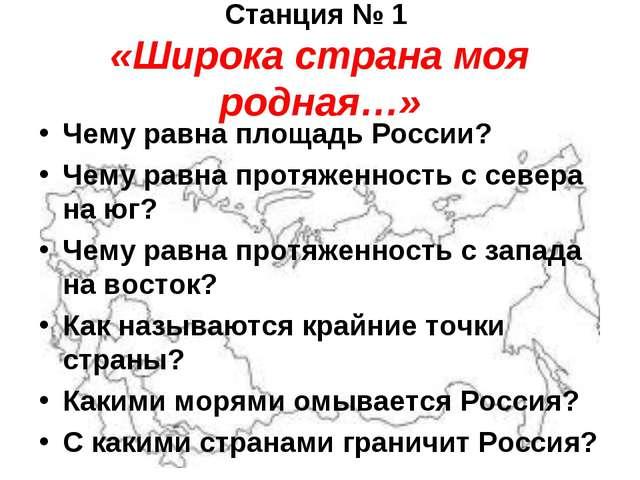 Станция № 1 «Широка страна моя родная…» Чему равна площадь России? Чему равна...