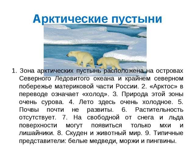 Арктические пустыни 1. Зона арктических пустынь расположена на островах Север...