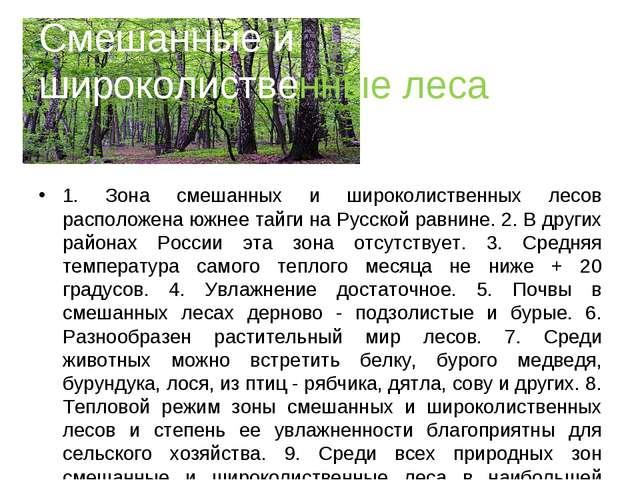 Смешанные и широколиственные леса 1. Зона смешанных и широколиственных лесов...