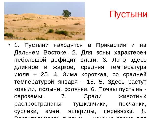 Пустыни 1. Пустыни находятся в Прикаспии и на Дальнем Востоке. 2. Для зоны ха...
