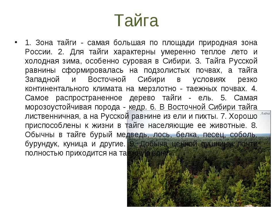 Тайга 1. Зона тайги - самая большая по площади природная зона России. 2. Для...