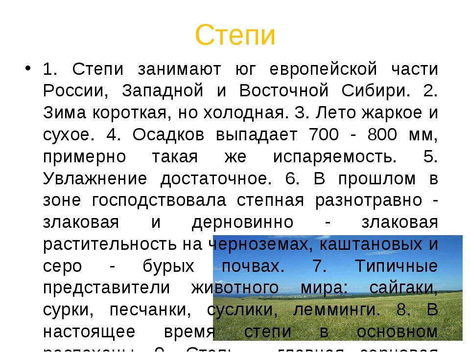 Степи 1. Степи занимают юг европейской части России, Западной и Восточной Сиб...
