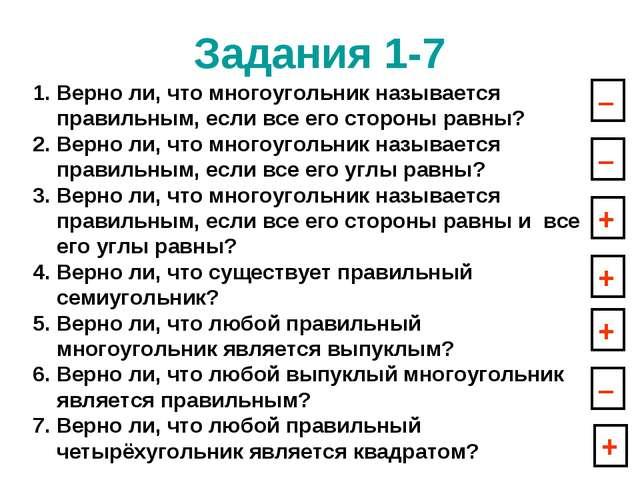 Задания 1-7 Верно ли, что многоугольник называется правильным, если все его с...