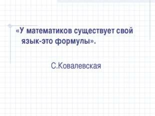 «У математиков существует свой язык-это формулы». С.Ковалевская