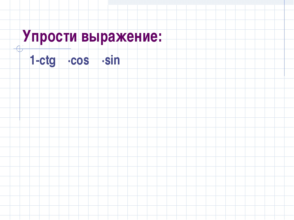 Упрости выражение: 1-ctgα·cosα·sinα