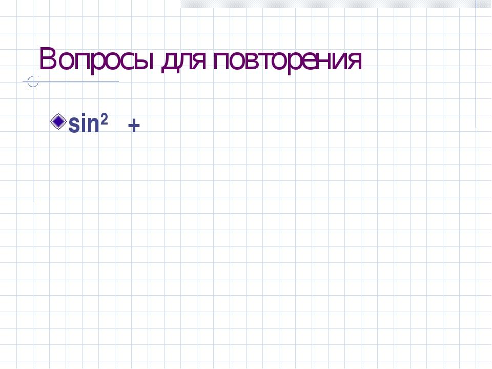 Вопросы для повторения sin²α+