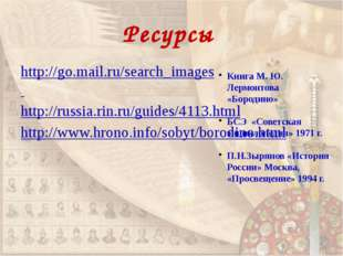 Ресурсы http://go.mail.ru/search_images http://russia.rin.ru/guides/4113.html