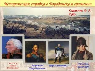 Историческая справка о Бородинском сражении Художник Ф. А. Рубо КУТУЗОВ Михаи