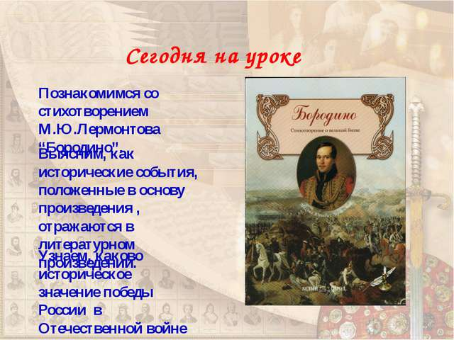 "Сегодня на уроке Познакомимся со стихотворением М.Ю.Лермонтова ""Бородино"". Уз..."