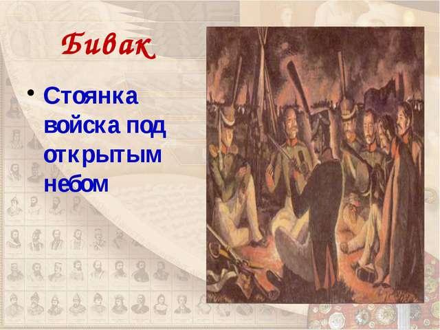Бивак Стоянка войска под открытым небом