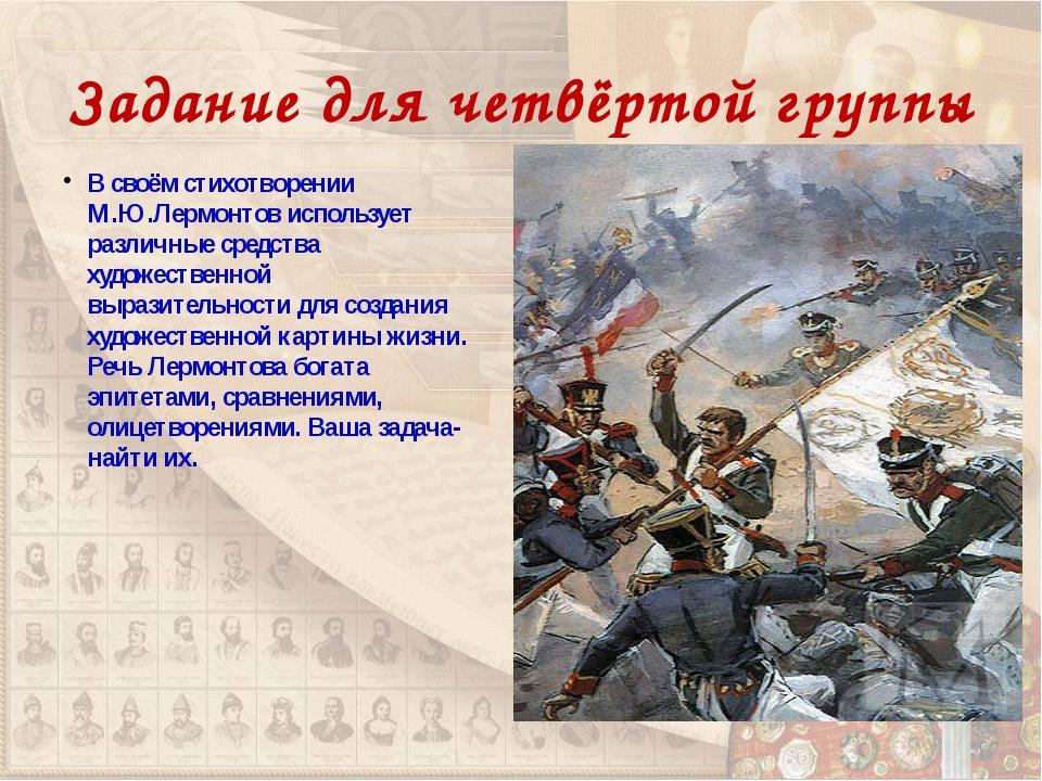 Задание для четвёртой группы В своём стихотворении М.Ю.Лермонтов использует р...