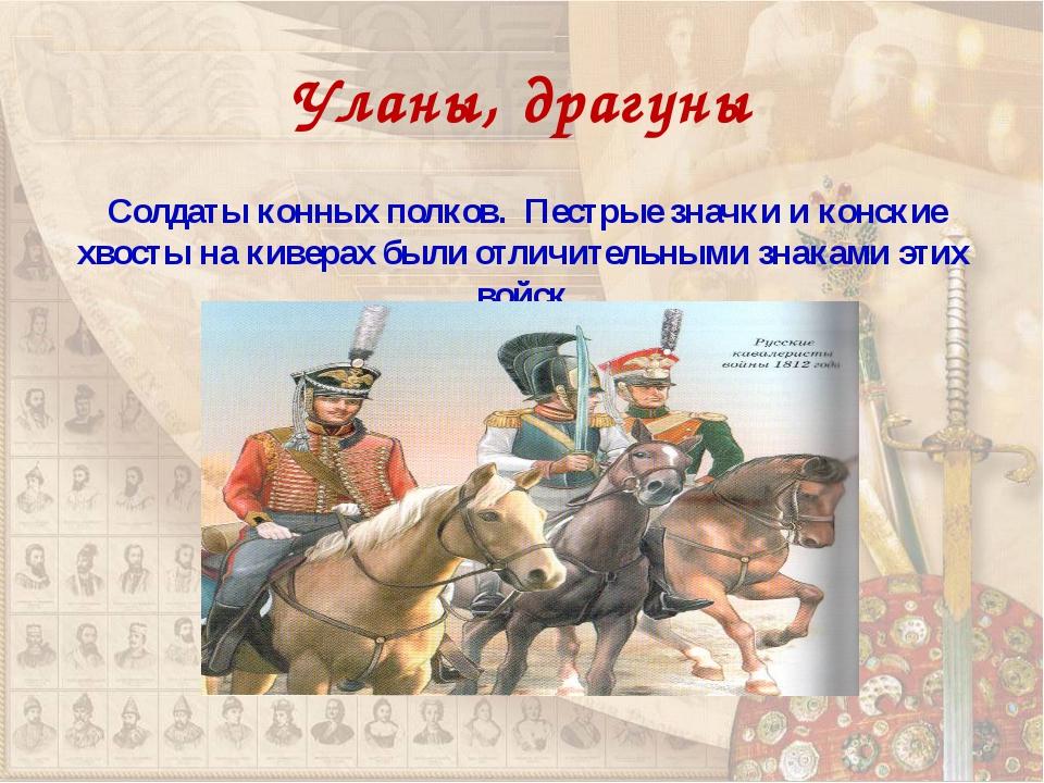 Уланы, драгуны Солдаты конных полков. Пестрые значки и конские хвосты на киве...