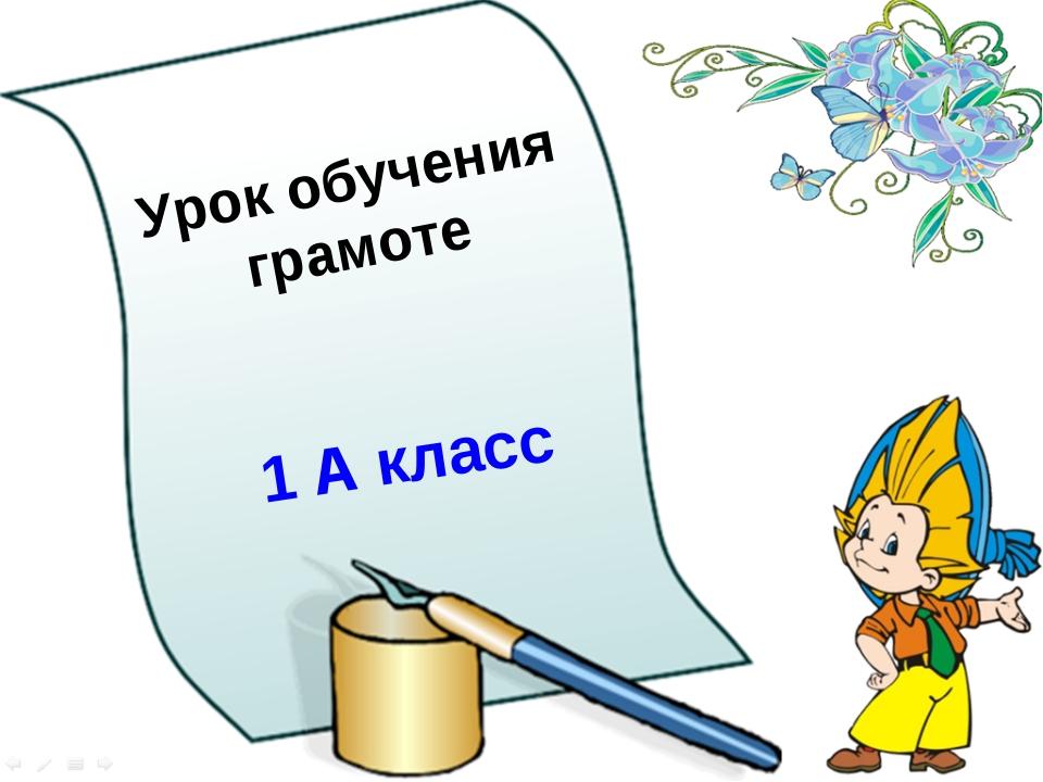 Урок обучения грамоте 1 А класс