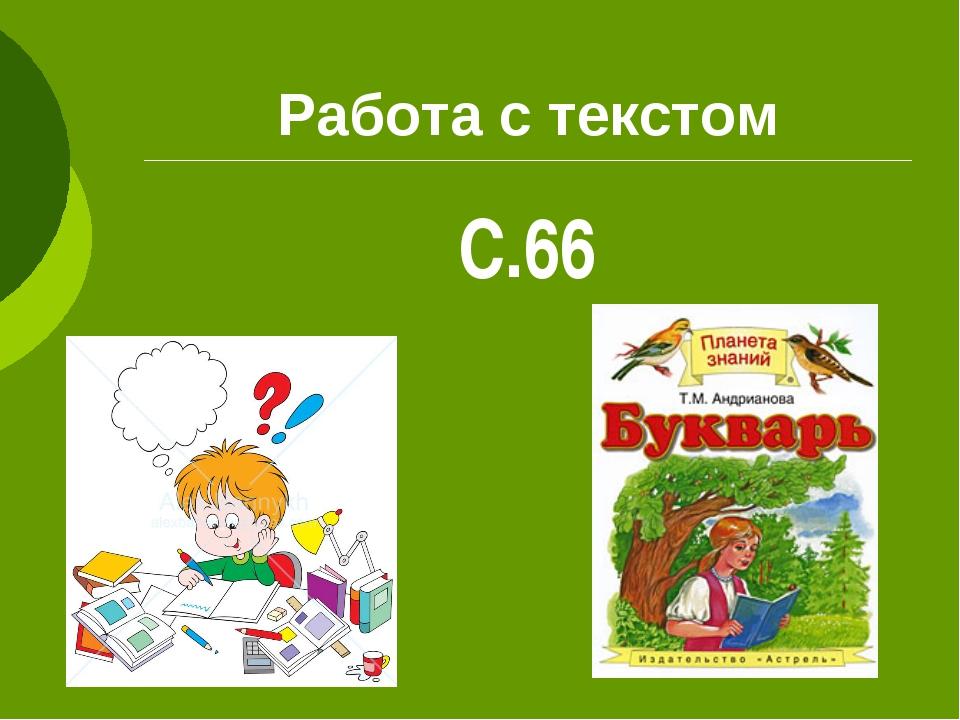 Работа с текстом С.66