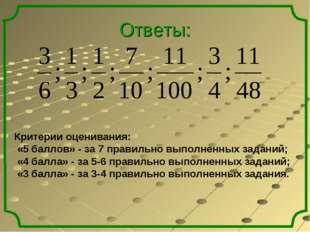 Ответы: Критерии оценивания: «5 баллов» - за 7 правильно выполненных заданий;