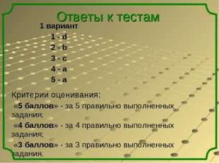 Ответы к тестам 1 вариант 1 - d 2 - b 3 - c 4 - a 5 - a Критерии оценивания: