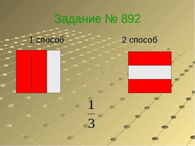 Задание № 892 1 способ 2 способ