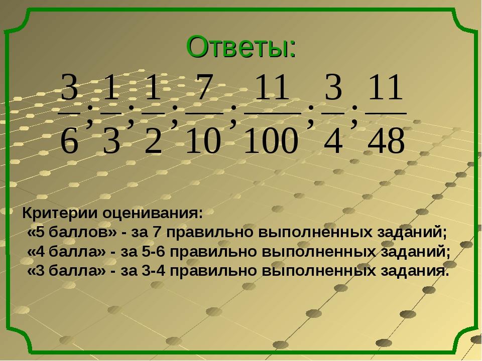 Ответы: Критерии оценивания: «5 баллов» - за 7 правильно выполненных заданий;...
