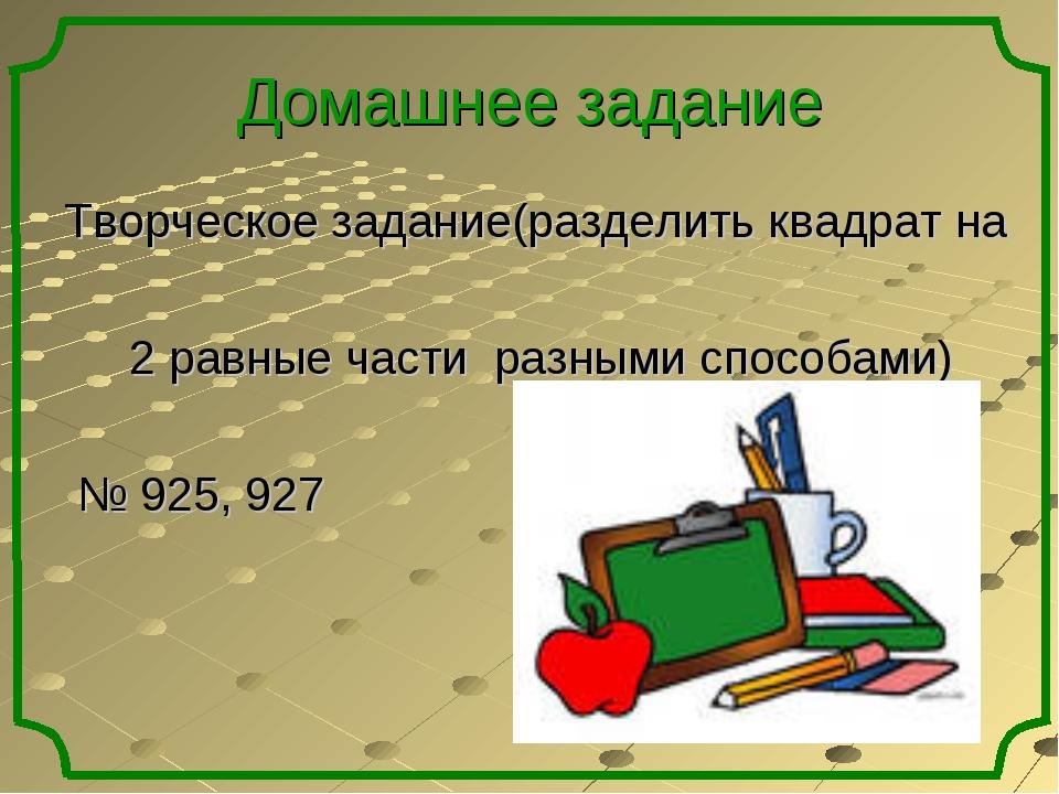 Домашнее задание Творческое задание(разделить квадрат на 2 равные части разны...