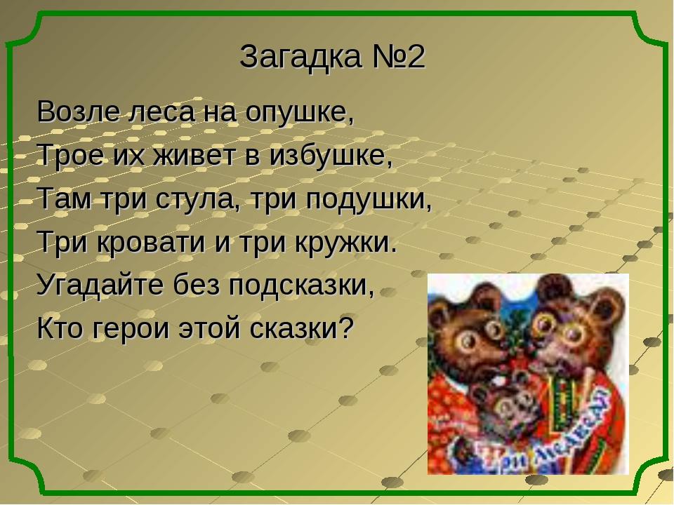 Загадка №2 Возле леса на опушке, Трое их живет в избушке, Там три стула, три...