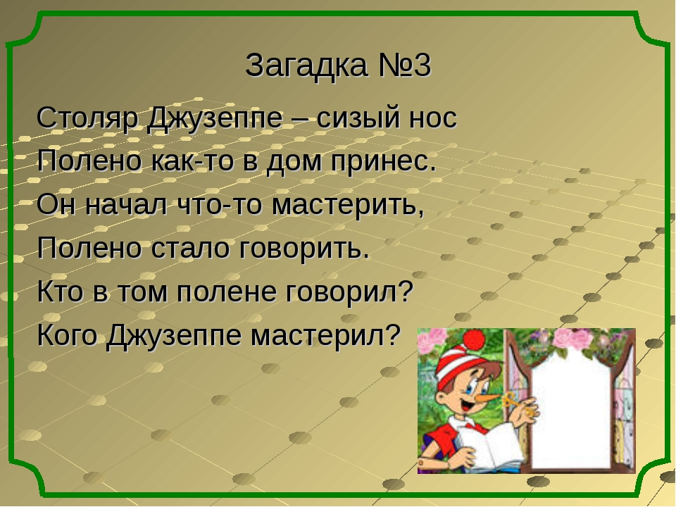 Загадка №3 Столяр Джузеппе – сизый нос Полено как-то в дом принес. Он начал ч...