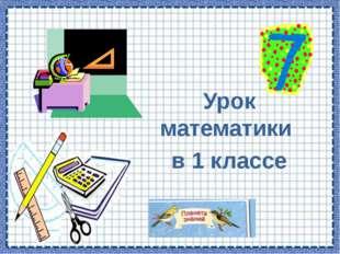 Урок математики в 1 классе