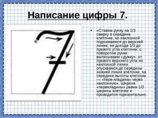 Написание цифры 7. «Ставим ручку на 1/3 сверху в середине клеточки, но наклон