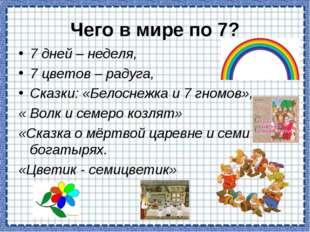 Чего в мире по 7? 7 дней – неделя, 7 цветов – радуга, Сказки: «Белоснежка и 7
