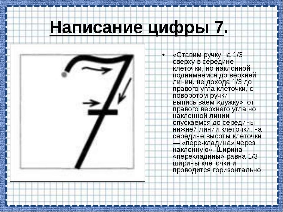 Написание цифры 7. «Ставим ручку на 1/3 сверху в середине клеточки, но наклон...