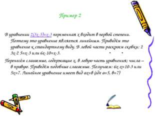 Пример 2 В уравнении 2(3х-5)=х-3 переменная х входит в первой степени. Поэтом