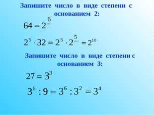 Запишите число в виде степени с основанием 2: Запишите число в виде степени с
