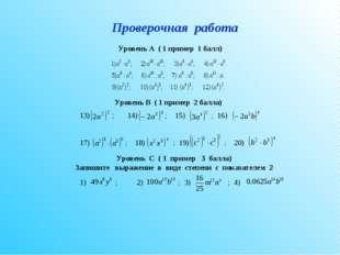 Проверочная работа Уровень А ( 1 пример 1 балл) Уровень В ( 1 пример 2 балла
