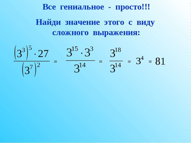 Все гениальное - просто!!! Найди значение этого с виду сложного выражения: =...
