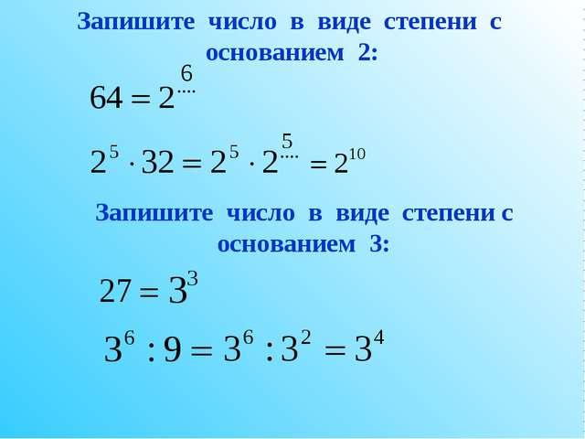Запишите число в виде степени с основанием 2: Запишите число в виде степени с...