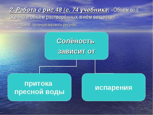 2. Работа с рис.48 (с. 74 учебника) «Объём вод океана и объём растворённых в...