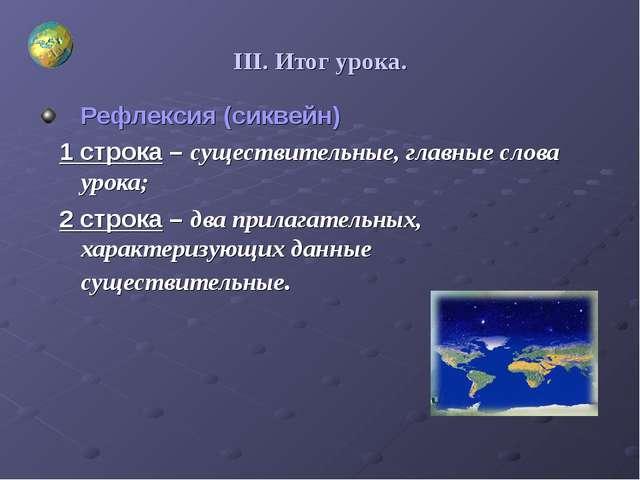 III. Итог урока. Рефлексия (сиквейн) 1 строка – существительные, главные слов...