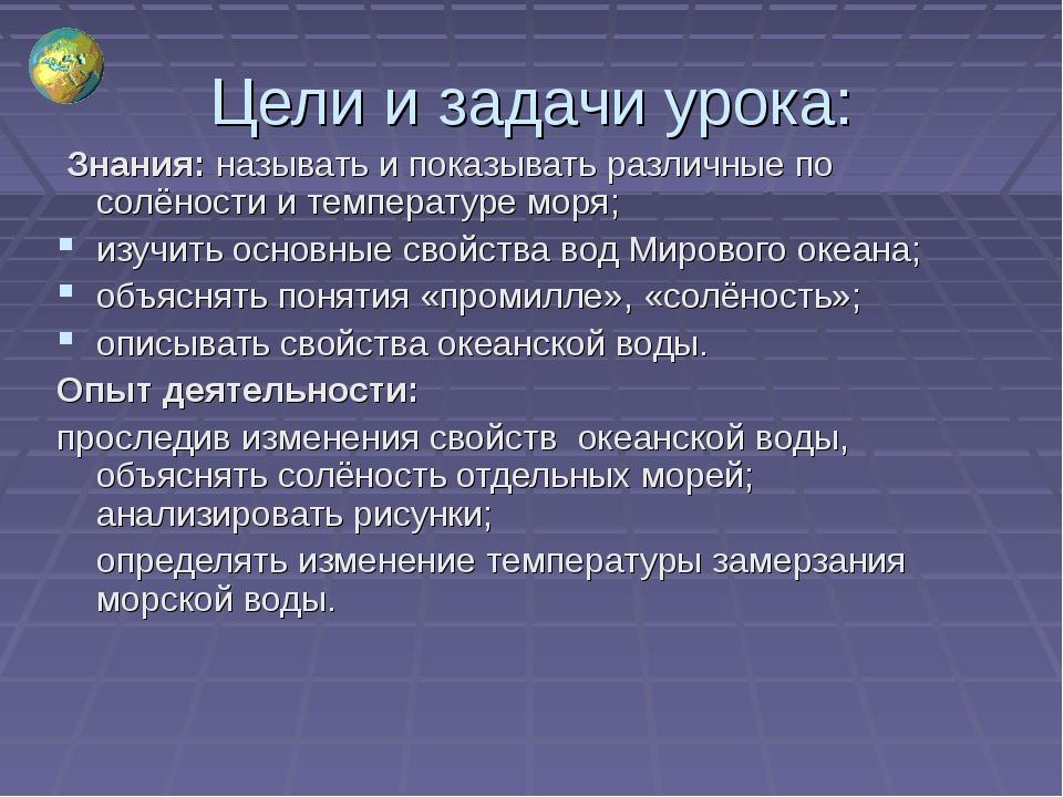 Цели и задачи урока: Знания: называть и показывать различные по солёности и т...