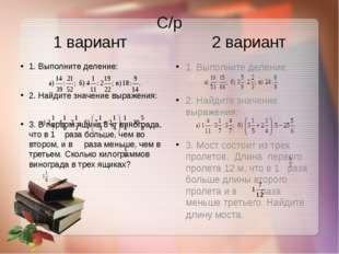 С/р 1 вариант 2 вариант 1. Выполните деление: 2. Найдите значение выражения: