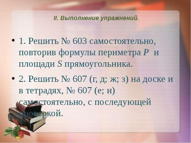 II. Выполнение упражнений. 1. Решить № 603 самостоятельно, повторив формулы...