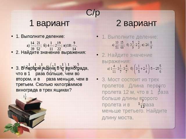 С/р 1 вариант 2 вариант 1. Выполните деление: 2. Найдите значение выражения:...