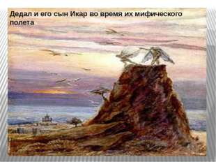 Дедал и его сын Икар во время их мифического полета